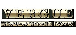 渋谷発・青山会員制 最高級デリバリーヘルス VERGUE ヴェルグ(ベルグ)