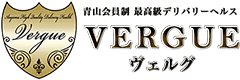 会員制 最高級デリバリーヘルス VERGUE ヴェルグ(ベルグ)
