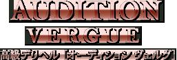 渋谷発 高級デリバリーヘルス VERGUE ヴェルグ(ベルグ)