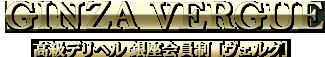 銀座会員制 最高級デリバリーヘルス VERGUE ヴェルグ(ベルグ)
