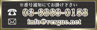 ※番号通知にてお掛け下さい 03-6869-0158
