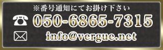 ※番号通知にてお掛け下さい 080-1236-6950
