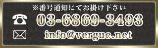 ※番号通知にてお掛け下さい 03-6869-3493
